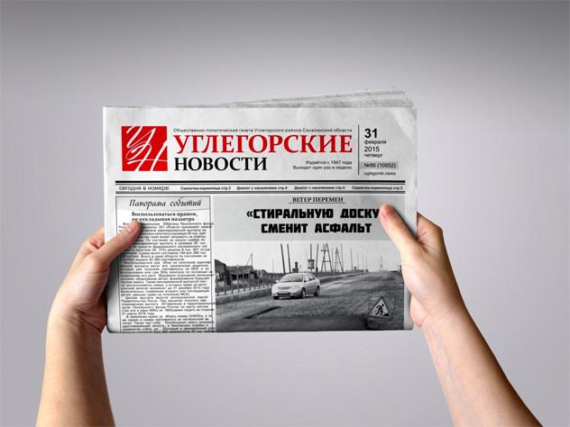 хоть его газета углегорские новости сахалинская область тяжелой рабочей недели