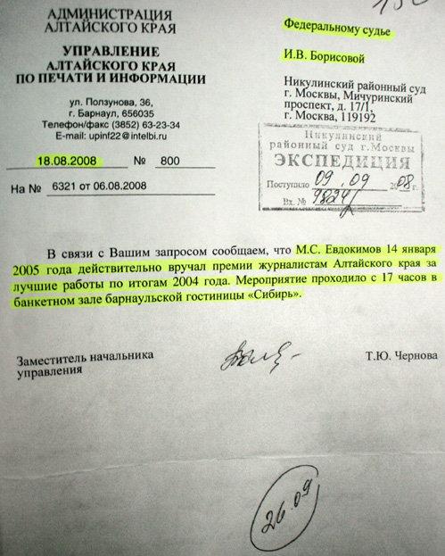 ЕВДОКИМОВ не мог составить завещание в Бийске, так как в этот день вручал награды в Барнауле