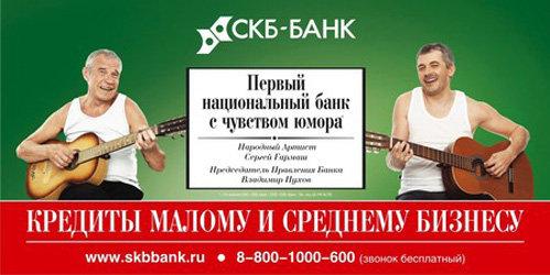 ...будет красоваться банкир Владимир ПУХОВ