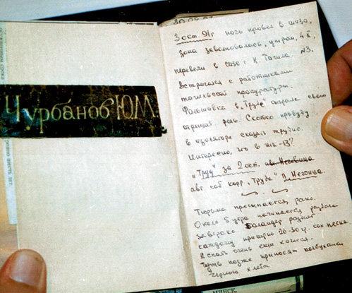 В тюрьме ЧУРБАНОВА уважали и даже хотели поставить заведующим библиотеки