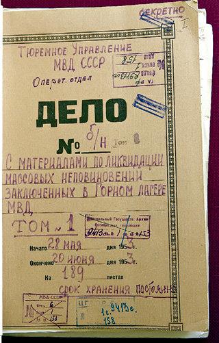 В этих папках хранятся подлинные документы ГУЛАГа из спецхрана Государственного архива РФ