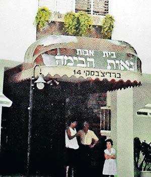 Над входом написано на иврите