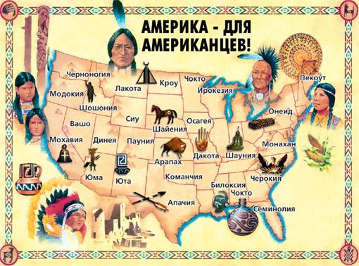 До колонизации на территории нынешних США жили десятки племён. Если бы не европейские варвары, со временем индейцы могли бы создать здесь независимые государства