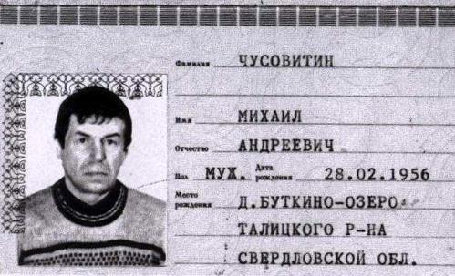Михаил ЧУСОВИТИН: забил школьницу до смерти, как скотину