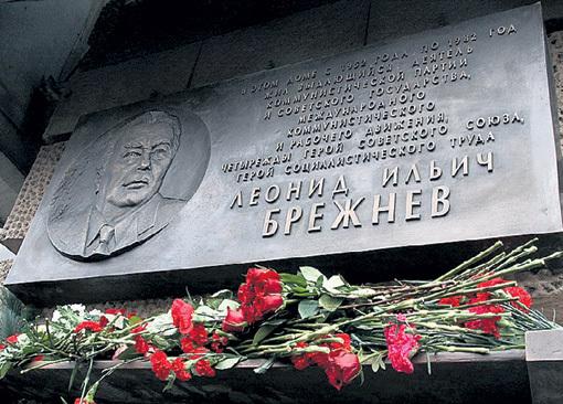 Новая бронзовая мемориальная доска в Москве в память о лучшем главе СССР