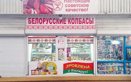 Товары из Белоруссии часто подделывают. Если покупаете их в России, попросите показать сертификат и накладную, где должен быть указан регион, из которого привезли продукцию. Самой экологически чистой считается Витебская область
