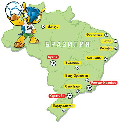 Чемпионат мира пройдёт на 12 футбольных аренах Бразилии. Красным цветом обозначены города, где сборная Росси проведет групповой этап чемпионата