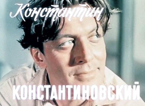 Учитель Михаила Ашотовича - Константин КОНСТАНТИНОВСКИЙ. Работа в фильме «Полосатый рейс» стала для него роковой...