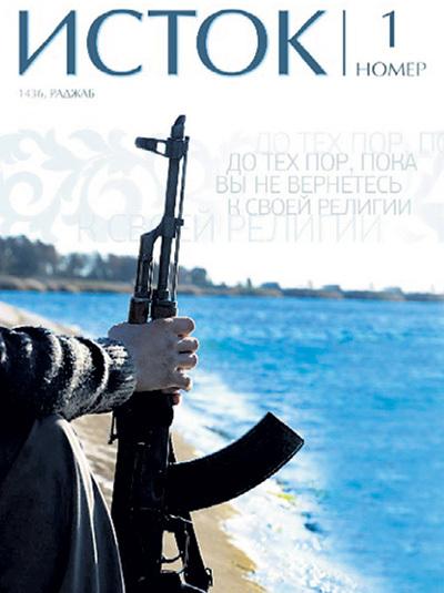 Издателей и распространителей «Информационно-аналитического журнала Исламского государства» можно смело привлечь к ответственности за экстремизм