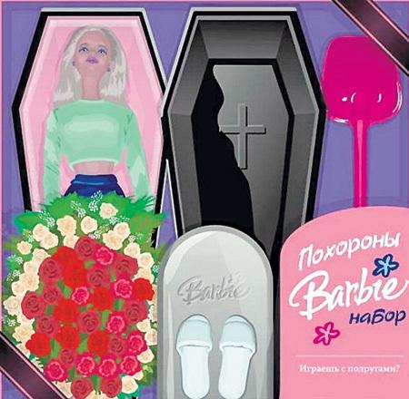 Барби приказала долго жить