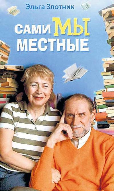 На обложку одной из своих книг супруга КОКЛЮШКИНА поместила их совместное фото