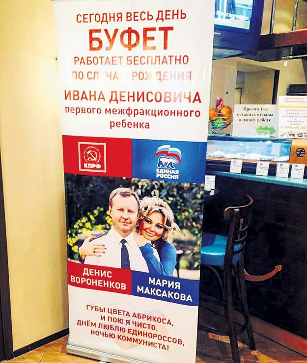 Счастливые супруги устроили праздник для коллег-депутатов. Фото: Instagram.com