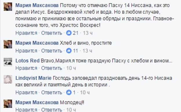 Максакова, надев вышиванку, спела вхоре основного раскольничьего храма постмайданной государства Украины
