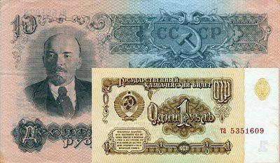 После денежной реформы 1961 года 10 рублей превратились в рубль. Фото: Википедия