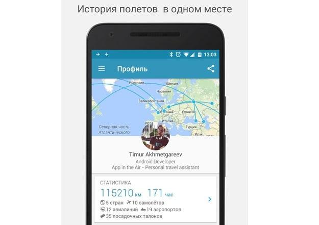Фото: приложение App in the Air