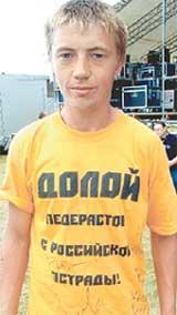 АЛЕКСЕЙ ШИШКОВ: на майке фаната расписался десяток звезд
