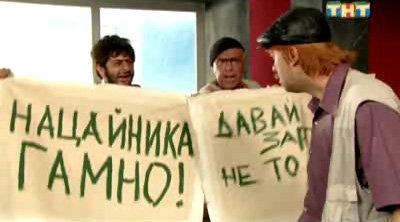 Кадр из шоу «Наша RUSSIA»