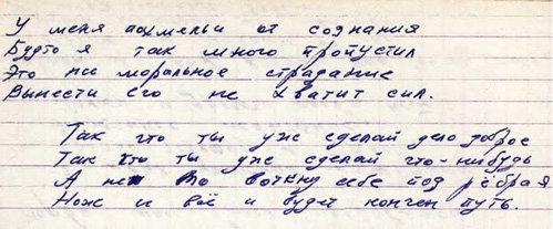 Рукопись одного из стихотворений Высоцкого