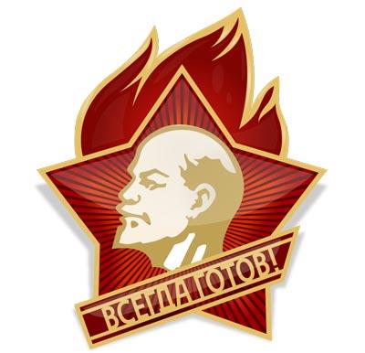 Значок Всесоюзной Пионерской организации имени В. И. Ленина. Источник: wikipedia.org