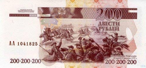Гросс-Егерсдорфское сражение запечатлено на купюре непризнанной Приднестровской Молдавской республики