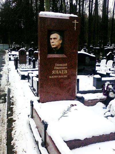 Могила Геннадия Янаева на Троекуровском кладбище в Москве