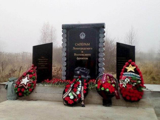 Ошибка найдена в названии памятника саперам Ленинградского фронта, установленного в Киришах
