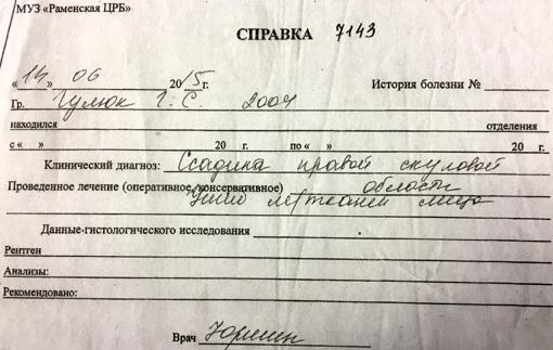 Справка из травмпункта Северный административный округ анализ крови на профиль ena
