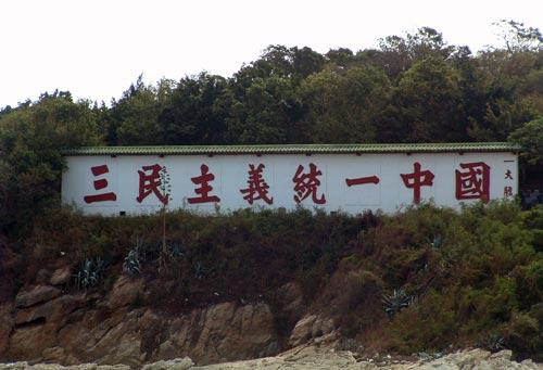 Стела с надписью «Три народных принципа объединяют Китай». Так Тайвань дразнит материковый Китай. Источник: wikimedia.org