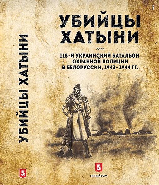 В Белоруссии выходит в свет первая полная история убийц жителей Хатыни