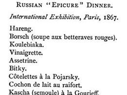 Русский обед на Всемирной выставке в Париже, 1867 год