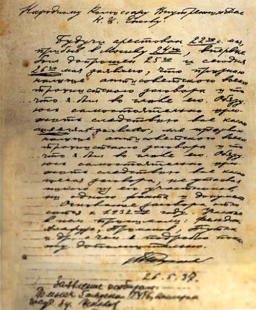 Чистосердечное признание маршала Тухачевского с бурыми пятнами крови. Источник: wikipedia.org