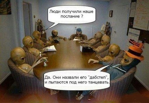 Инопланетяне и дабстеп