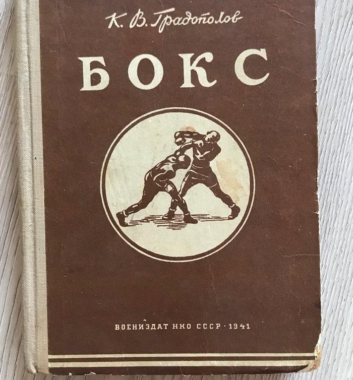 """Книга """"Бокс"""", изданная в 1941 году продается за 20 тысяч рублей."""