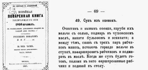 Суп из опенок. «Новейшая поваренная книга, заключающая в себе 1046 правил. Ч. I. М.»