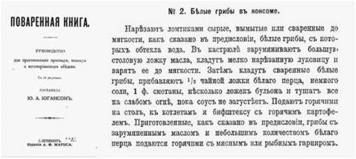 Белые грибы в консоме. — Иогансон Ю.А. Поваренная книга. СПб., 1902 год издания