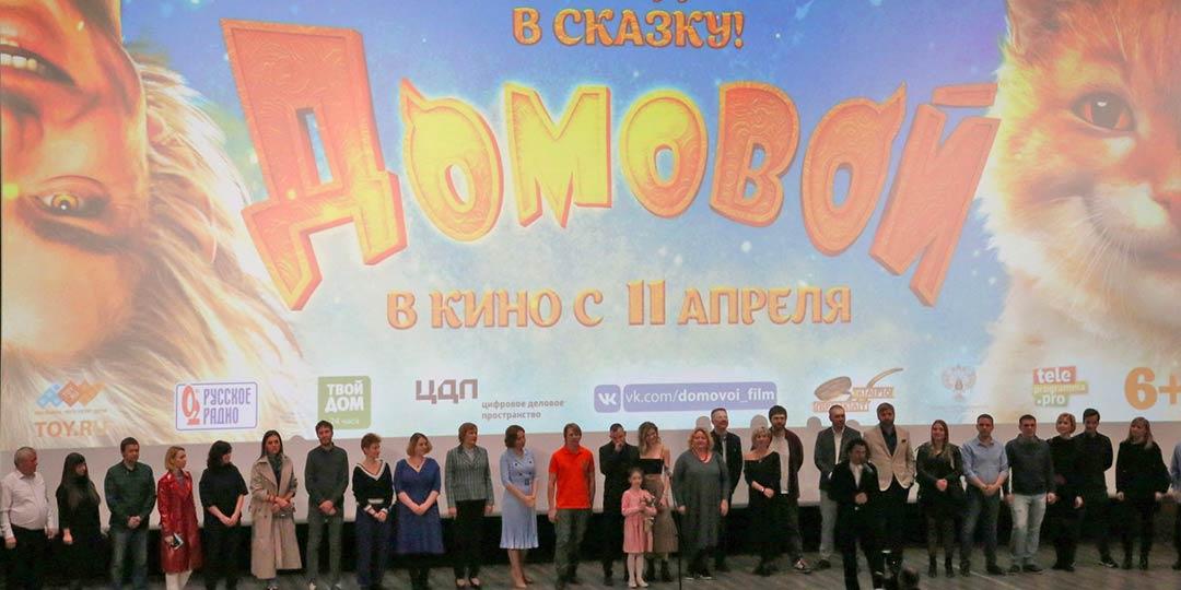 Екатерина Гусева, премьера Домовой