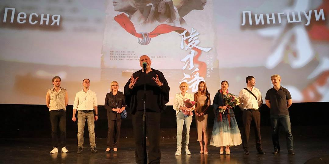 Премьера русско-китайского фильма «Песня Лингшуи»