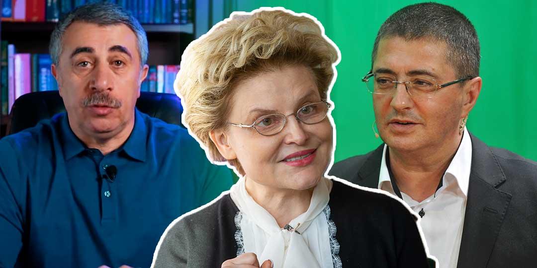 Мясников, Малышева, Комаровский
